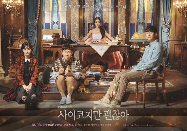 Seo Ye Ji On Netflix S It S Okay To Not Be Okay Is She Dating Lee Lo Ve